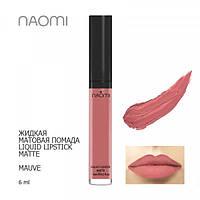 Жидкая Матовая Помада Naomi Liquid Lipstick Matte Mauve 6 мл