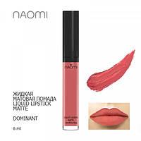 Жидкая Матовая Помада Naomi Liquid Lipstick Matte Dominant 6 мл