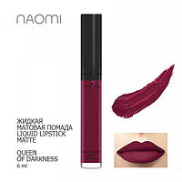 Жидкая Матовая Помада Naomi Liquid Lipstick Matte Queen of Darkness 6 мл