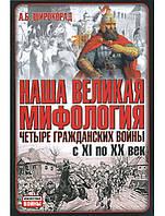Наша великая мифология. Четыре гражданских войны с XI по XX век