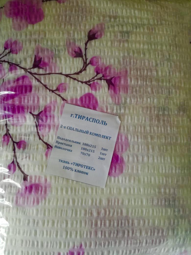 Постельное белье Жатка Тирасполь Цветы 2 bcfcf707b2a91