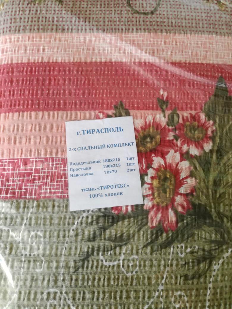 Постельное белье Жатка Тирасполь Цветы 2,0