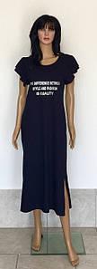 Удлиненное летнее платье из вискозы с надписью 44-52 р