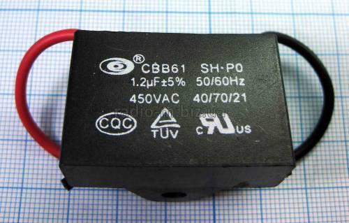 1.2 uF+/-5% 450 VAC (CBB61)