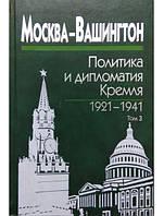 Москва-Вашингтон. Политика и дипломатия Кремля. 1921-1941 (комплект из 3 книг)