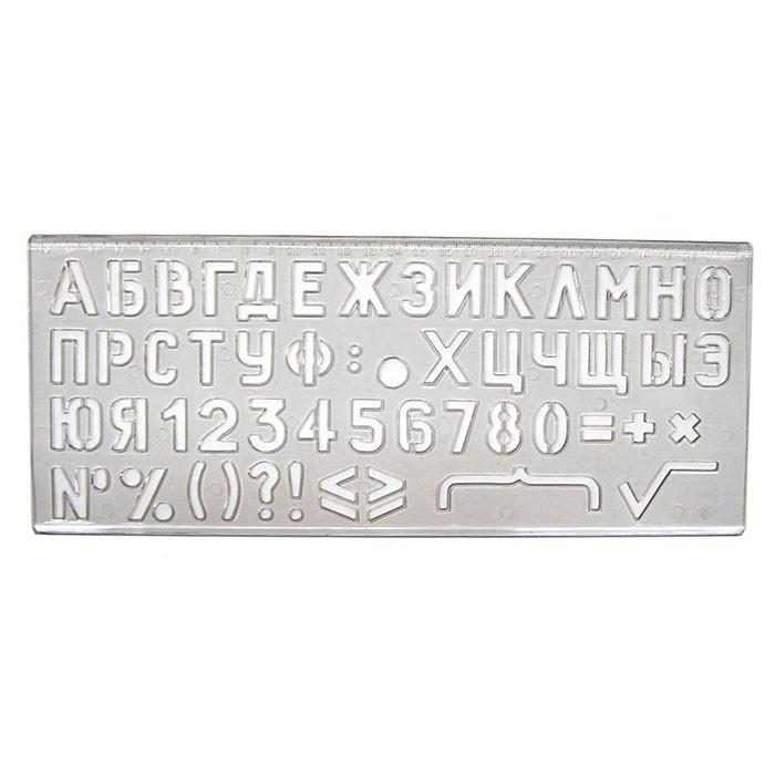 Трафарет шрифтов Спектр-канцпласт №20 ТШ-20Д прозрачный дымчатый