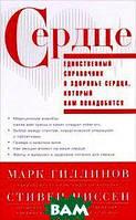 Марк Гиллинов, Стивен Ниссен Сердце. Единственный справочник о здоровье сердца, который вам понадобится