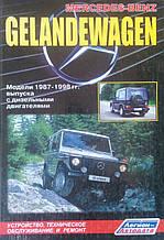 MERCEDES-BENZ GELANDEWAGEN  Модели 1987-1998 гг. Дизель.  Руководство по ремонту и эксплуатации
