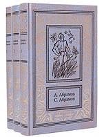 Абрамов А., Абрамов С. Собрание сочинений в 3-х томах
