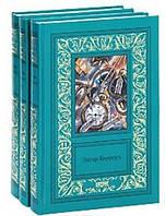 Берроуз Э. Собрание сочинений в 3-х томах