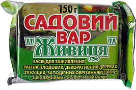 """Фунгіцид Садовий вар """"Живиця"""", 150 р."""