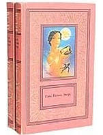 Эверс Г. Собрание сочинений в 2-х томах