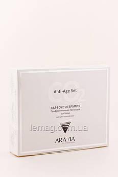 ARAVIA Professional ANTI-AGE SET Карбокситерапия для сухой и зрелой кожи