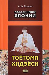 Объединение Японии. Тоётоми Хидэёси. Восточная книга