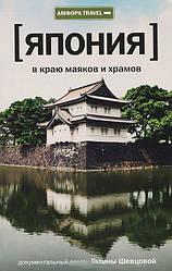 Япония. В краю маяков и храмов. Амфора Travel