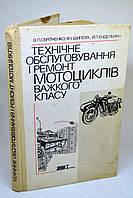 """Книга: """"Технічне обслуговування і ремонт мотоциклів важкого класу"""""""