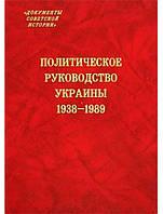 Политическое руководство Украины. 1938-1989