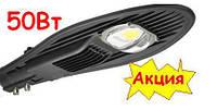 Уличный светодиодный консольный светильник LED  50W 6400К