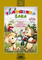 DVD-мультфільм Тимошкина ялинка. Збірник мультфільмів (СРСР)