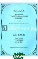 Бах Иоганн Себастьян Хорошо темперированный клавир. Часть 1. Для фортепиано