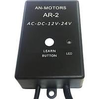 Универсальный 2-х канальный приемник AN-Motors AR-2