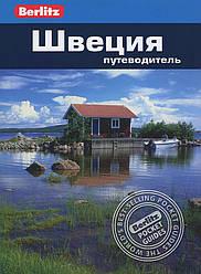 Швеция. Путеводитель Berlitz Pocket Guide