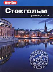 Стокгольм. Путеводитель  Pocket Guide