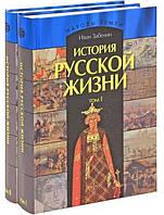 История русской жизни (комплект из 2 книг). Забелин И.