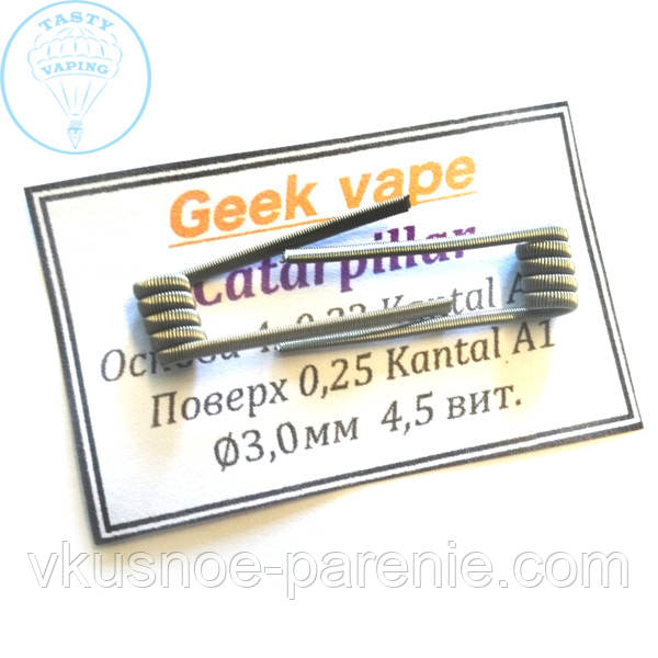 GeekVape Caterpillar Coil (готовая спираль) комплект 2шт