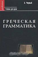 Э. Черный Греческая грамматика