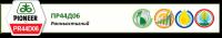 Семена озимого рапса 44D06 PIONEER