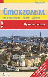 Стокгольм и его пригороды. Путеводитель. Nelles Pocket