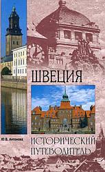 Швеция. Исторический путеводитель