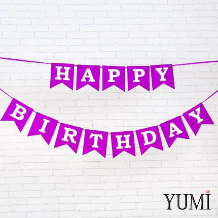 Гирлянда флажки Happy Birthday ФИОЛЕТОВАЯ, фото 2