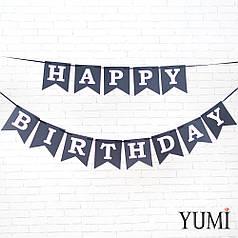 Гирлянда флажки Happy Birthday ЧЕРНАЯ