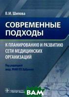 Шипова Валентина Михайловна Современные подходы к планированию и развитию сети медицинских организаций