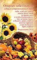 Откроет тебе Господь добрую сокровищницу Свою…