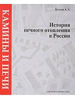 Камины и печи. Том 5. История печного отопления в России