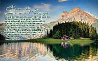Благослови, душа моя, Господа, и вся внутренность моя - святое имя Его…