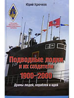 Подводные лодки и их создатели: 1900-2000 гг. Драмы людей, кораблей и идей