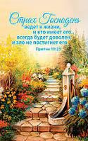 Страх Господень ведет к жизни, и кто имеет его, всегда будет доволен...