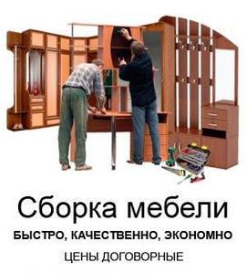 Разборка сборка  мебели в херсоне