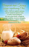 Откроет тебе Господь добрую сокровищницу Свою ...