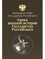 Уроки Военной истории Государства Российского