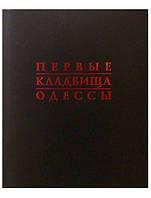 Первые кладбища Одессы