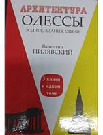 Архитектура Одессы. Зодчие, здания, стили: очерки. Третье издание