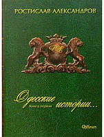 Одесские истории Книга 3