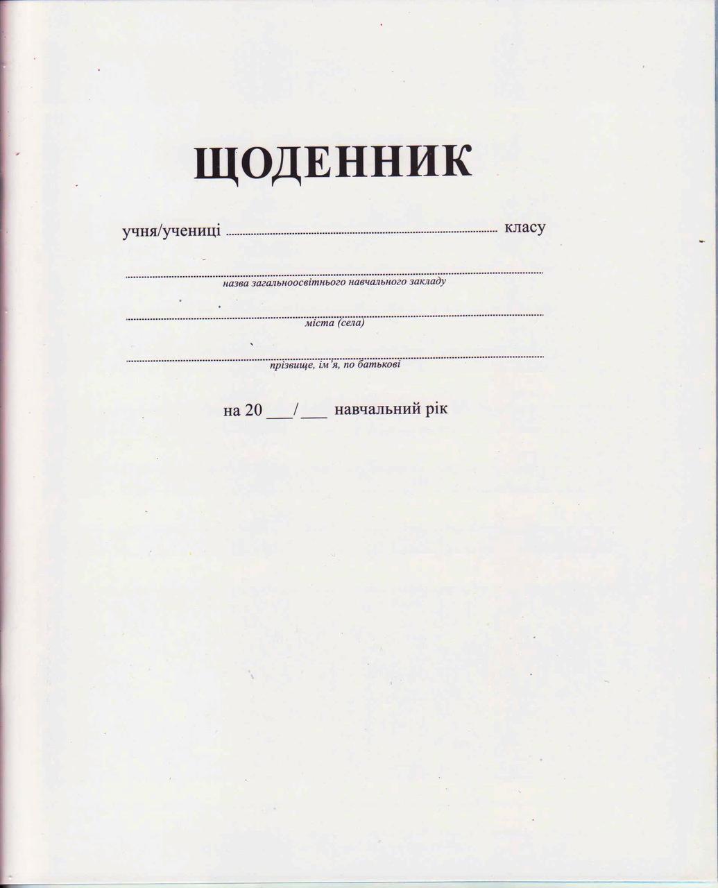 Щоденник шкільний білий Бріск УВ-3