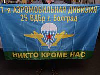 Флаг ВДВ изготовление флагов, печать флагов