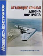 Моделист-конструктор № 1. Летающие крылья Джона Нортропа